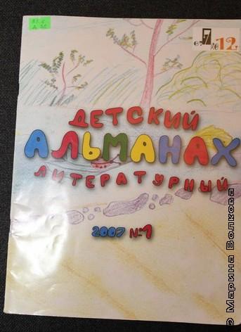 Детский литературный альманах