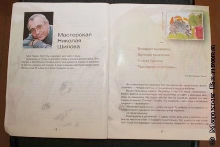 Мастерская Николая Шилова в Детском литературном альманахе