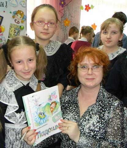 Марина Юрина с читательницами