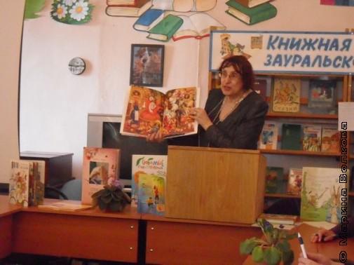 Марина Волкова на совещании детских библиотекарей