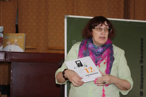 Марина Волкова: Читайте вместе и будьте счастливы!