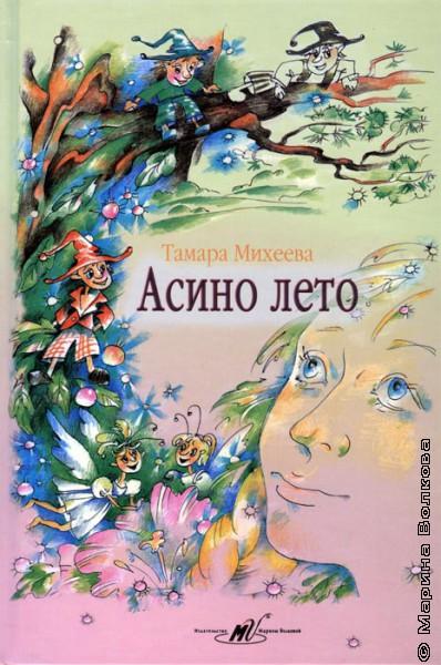 Тамара Михеева. Асино лето