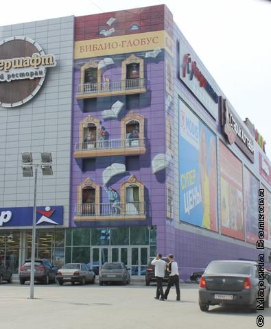 Библио-Глобус в Челябинске