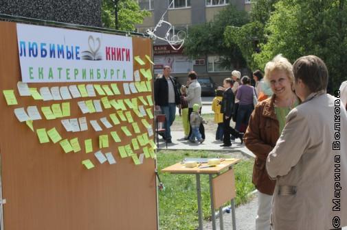 Любимые книги Екатеринбурга