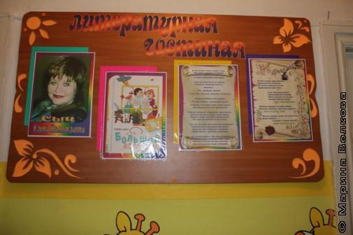 Стенд в детском саду по творчеству Елены Сыч