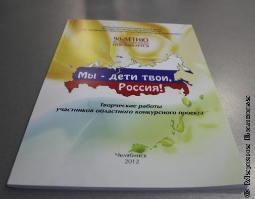 Сборник работ победителей конкурса