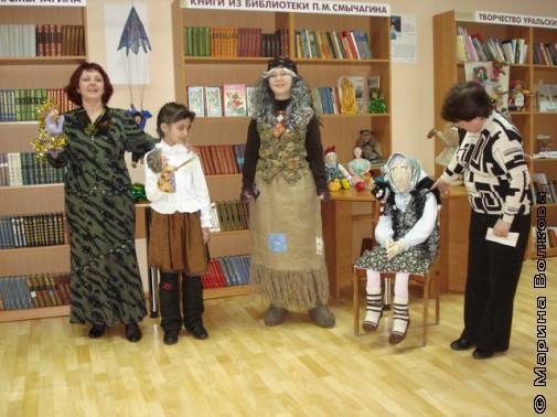 Слёт друзей Бабки Ёжки в библиотеке Мамина-Сибиряка