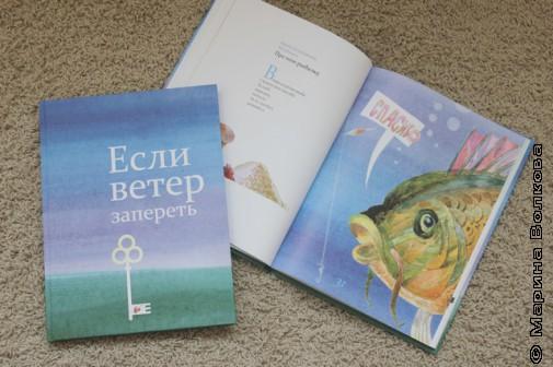 Книга и стихотворение челябинки Ирины Голубовской