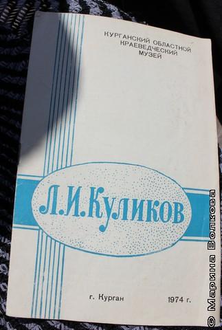 Книга о Л.И.Куликове