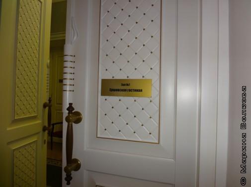 Двери в Ершовской гостиной, музей в Тобольске