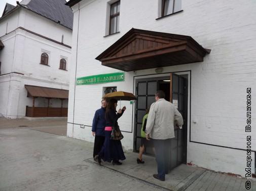 гостиница «Сибирский паломник»