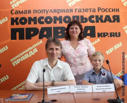 Михаил Придворов, Татьяна Бережная и Михаил Стафеев