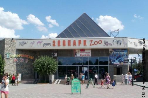 Зоопарк-тропический мир, 32 градуса по Цельсию