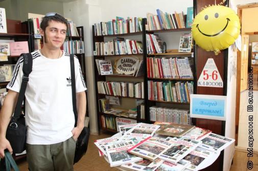 Сергей Гордиевский в библиотеке села Миасское