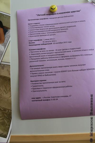 Летние марафоны для читателей Ростова