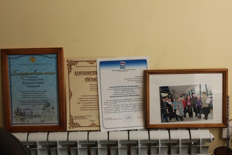 Награды Ростовской библиотеки и ее руководителей