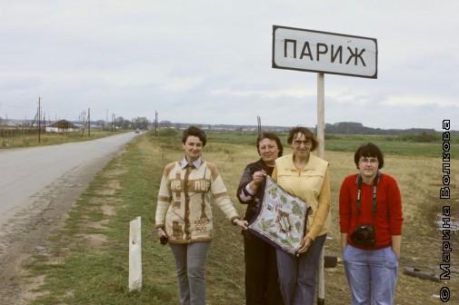 Аргутина, Александрова, Волкова, Богомолова в Париже