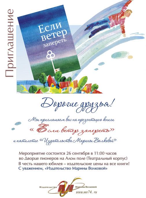 Издательство Марины Волковой