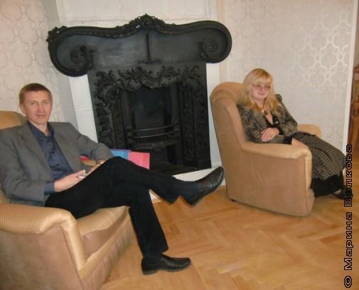Олег Райн и Светлана Лаврова, у камина