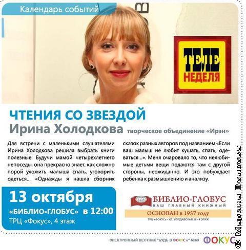 Чтение с Ириной Холодковой