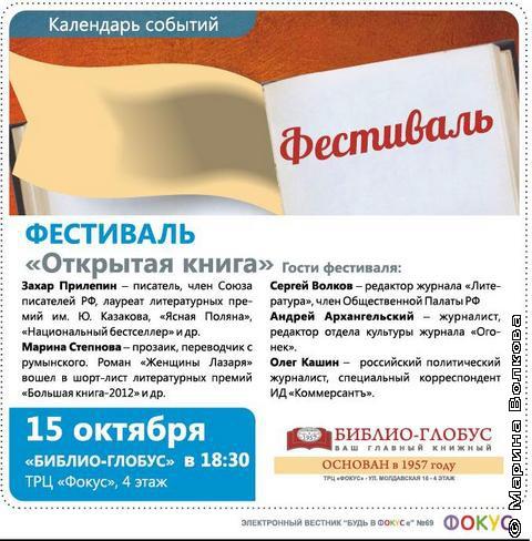 """Фестиваль """"Открытая книга"""" в Библио-Глобусе"""