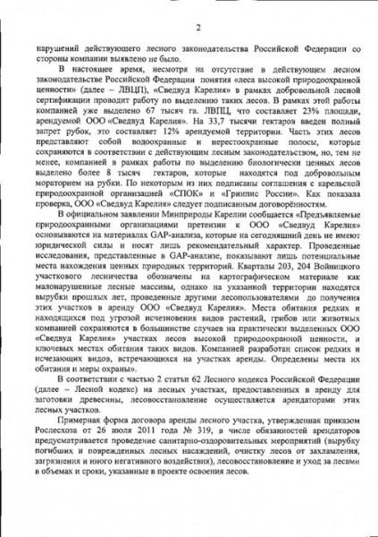 Ответ на обращение в Минприроды России