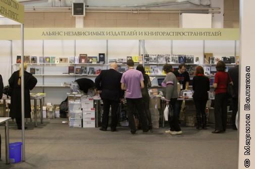 Альянс независимых издателей и книгораспространителей