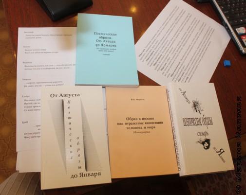 Книги-сборники поэтических образов