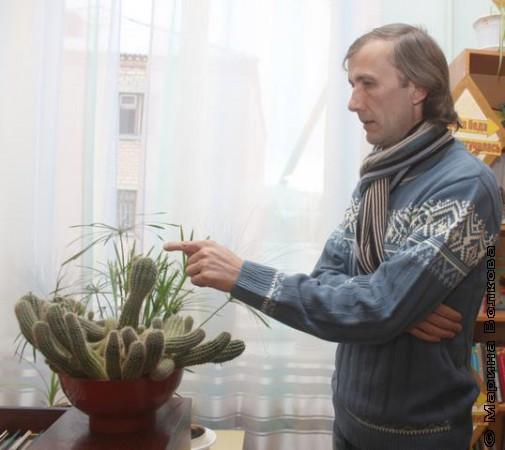 Янис Грантс и кактус