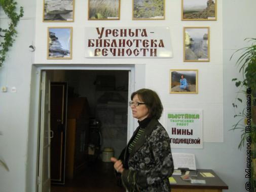 Нина Ягодинцева и ее выставка