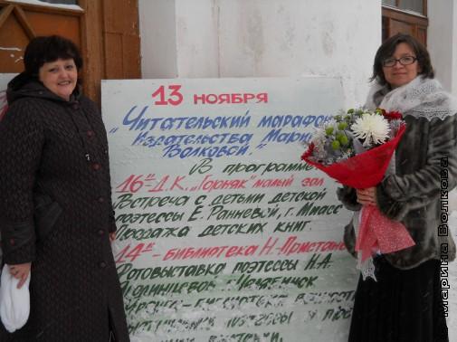 Елена Раннева и Нина Ягодинцева у афиши