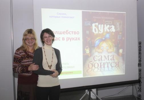 Светлана Лаврова и Ольга Колпакова