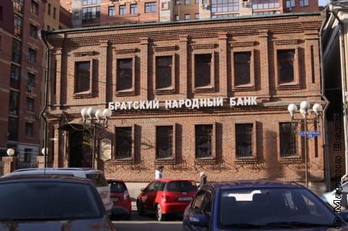 Братский банк