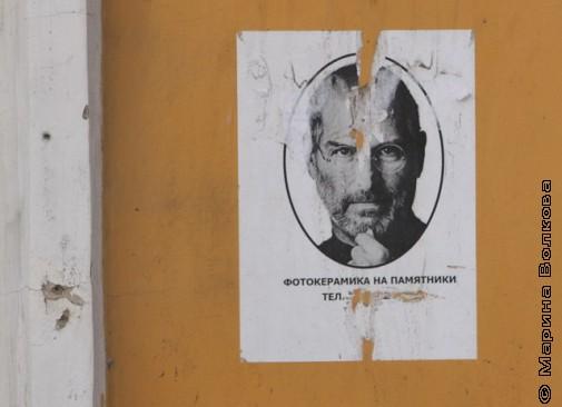 Стив Джобс в Красноярске