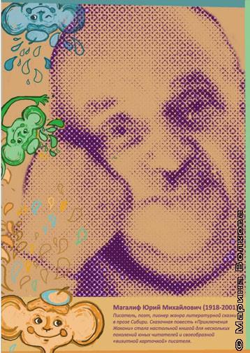 Ира Яковлева, плакат Юрия Михайловича Магалифа