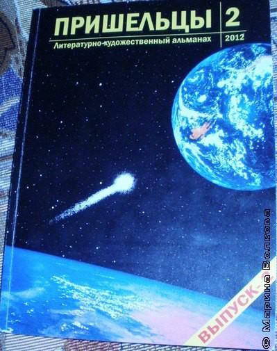 Пришельцы-2