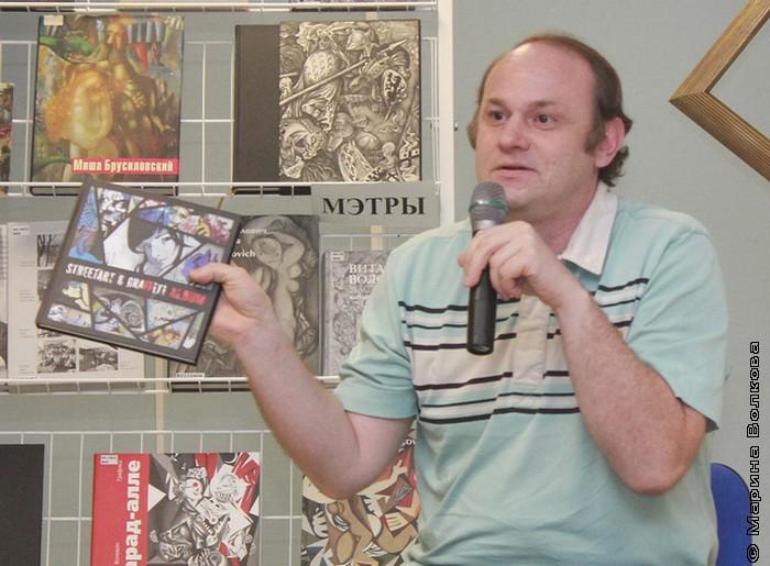Евгений Фатеев, инициатор издания альбома по уральскому стрит-арту
