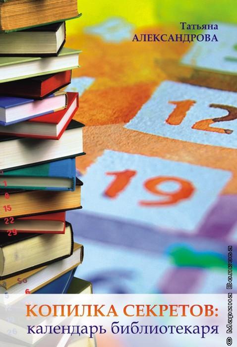 Календарь библиотекаря
