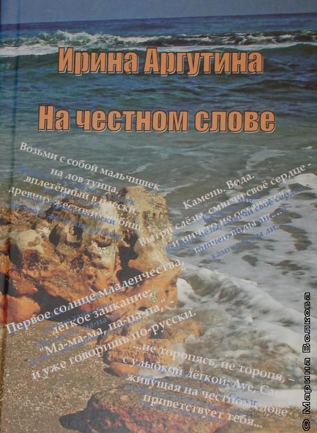 Ирина Аргутина. На честном слове