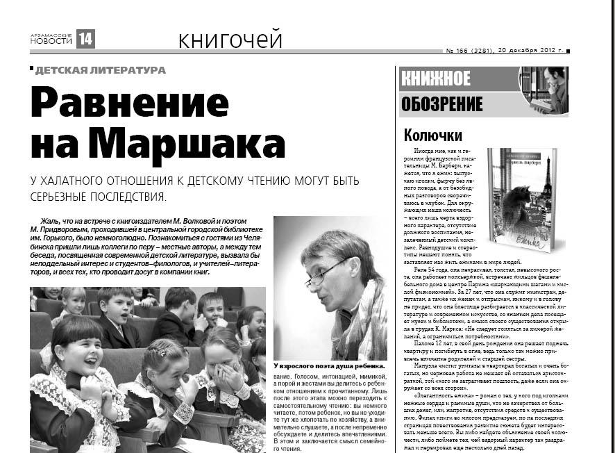 Газета Арзамасские новости о читательском марафоне