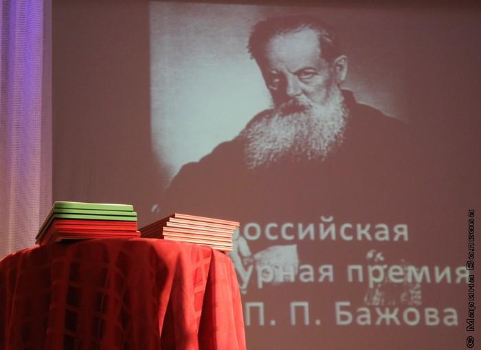Всероссийская литературная премия имени Павла Петровича Бажова