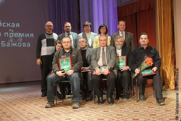 Жюри, лауреаты и дипломанты премии имени Бажова