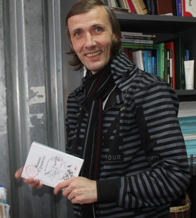 Янис Грантс и его совсем новая книга