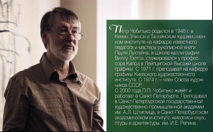 Петр Чобитько