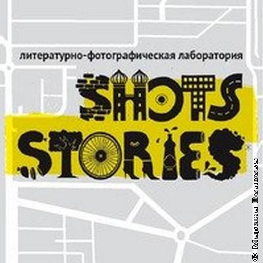 Shots/Stories