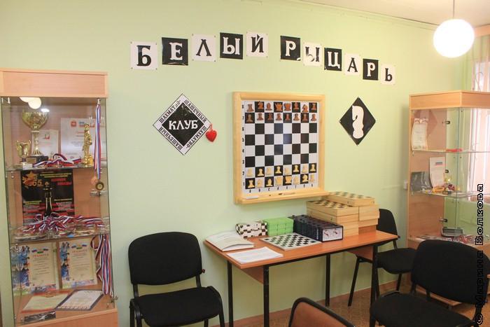 """Шахматный клуб """"Белый рыцарь"""""""