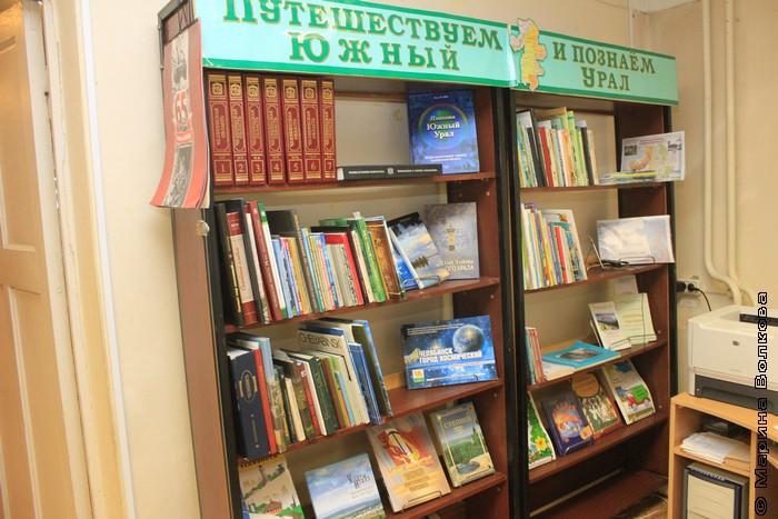 Библиотека № 6 Челябинска