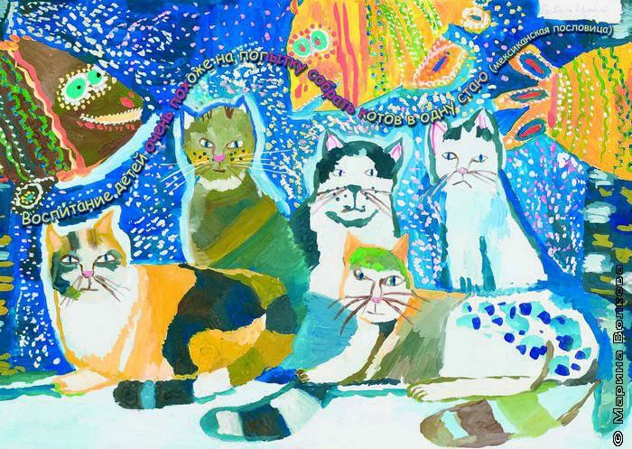 Международный конкурс котов