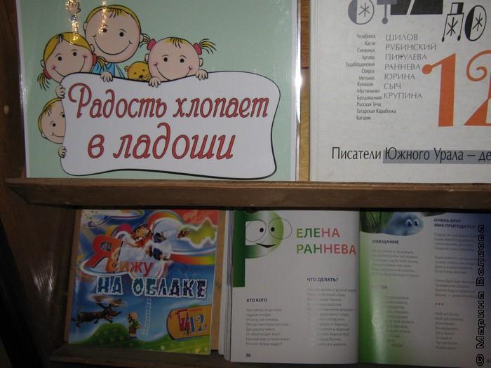 Выставка книг Елены Ранневой