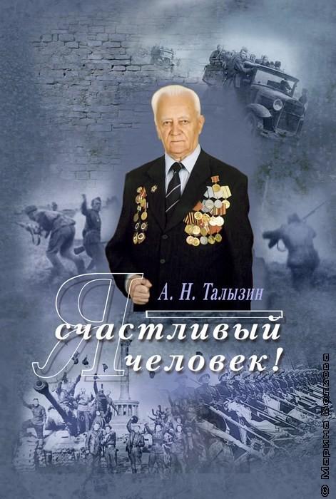 А.Н.Талызин. Я - счастливый человек!